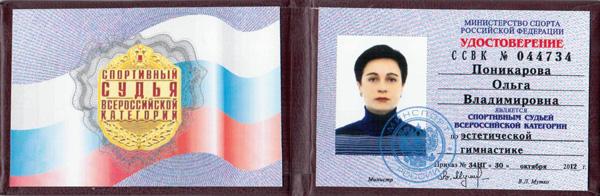 Судья Всероссийской Категории удостоверение