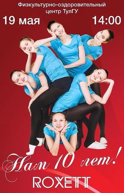19 мая состоится открытое Первенство Тульской области по эстетической гимнастике